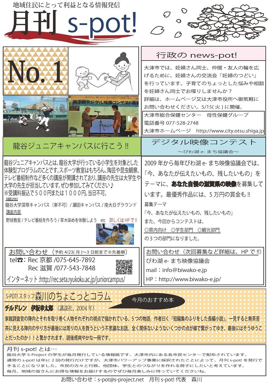 月刊s-pot! No.1