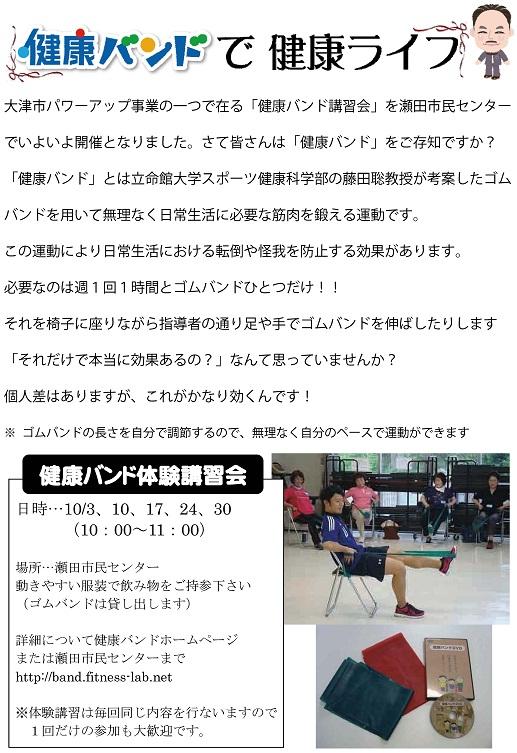 10月健康バンド体験講習会-瀬田市民センター
